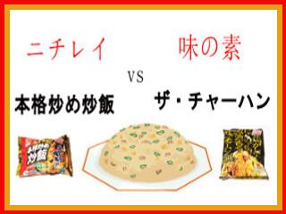 冷凍炒飯比較 ニチレイの本格炒め炒飯vs味の素のザ・チャーハン
