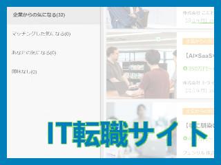 IT転職サイト