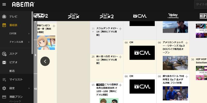 Abema TV