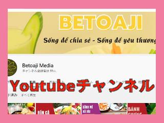 Betoaji ベトナム料理